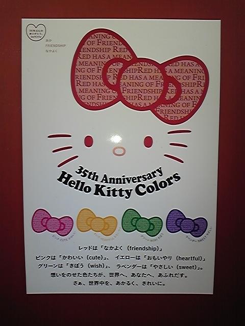 キティ誕生35<br />  周年!