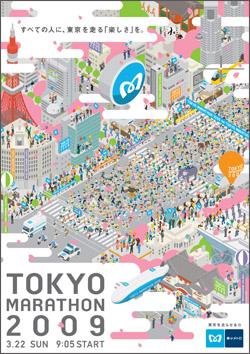東京マラソン!
