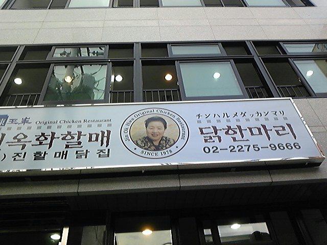 韓国のおいし〜い鍋!