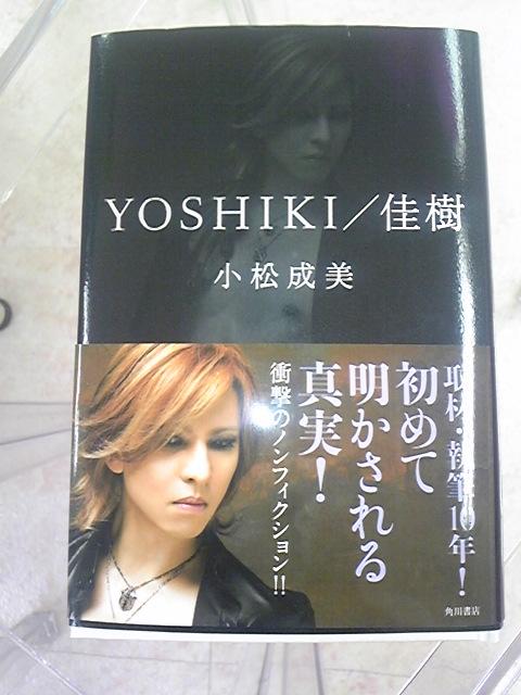 YOSHIKIさんからの頂き物!