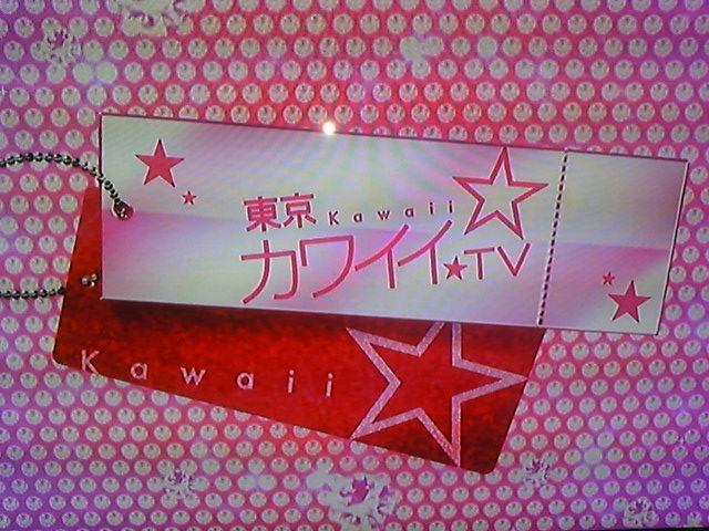 東京カワイイTV!