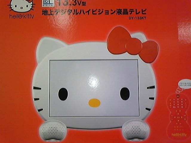キティ液晶テレビ!