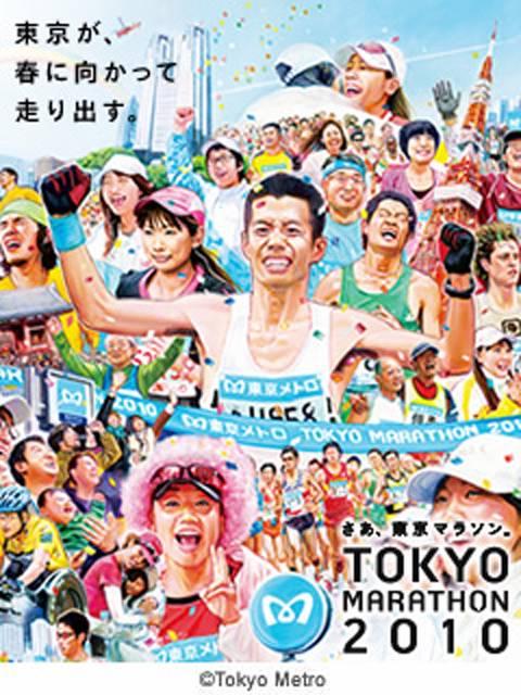 東京マラソン2010<br />  !