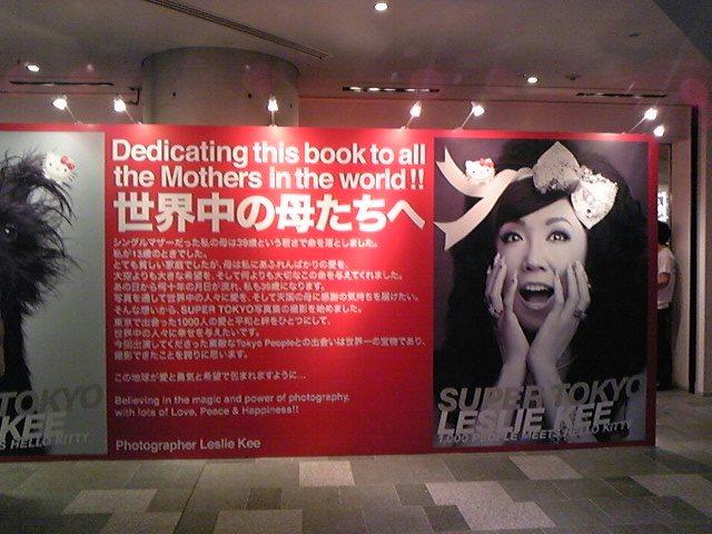 LESLIE KEE 『SUPER TOKYO<br />  』写真展!