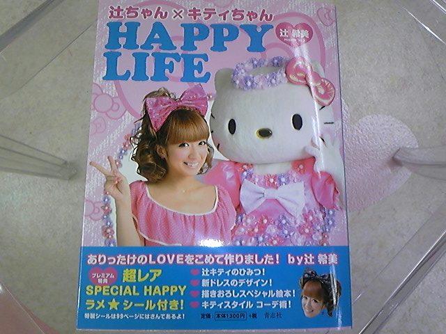 辻ちゃん×キティ HAPPY LIFE <br />  !
