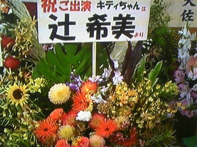 辻ちゃんから頂いたお花〜!