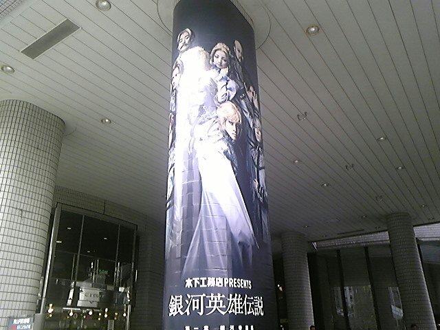 青山劇場!