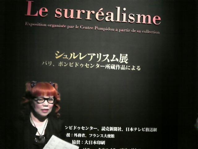 シュルレアリスム展!
