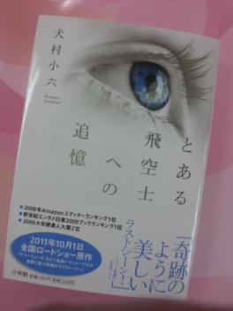 泣ける本!
