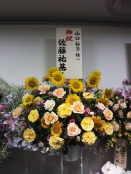 佐藤祐基くんからお花!