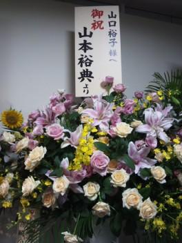山本裕典くんからお花!
