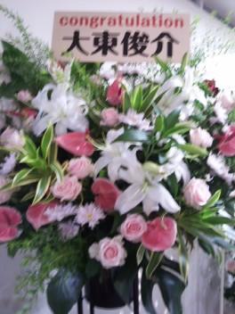 大東俊介くんからお花!