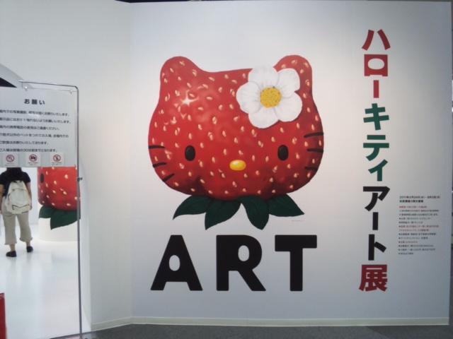 ハローキティアート展!!