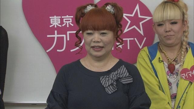 東京カワイイTV<br />  !
