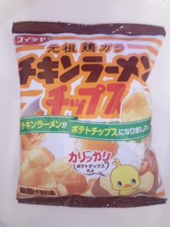チキンラーメンチップス!