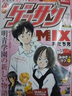MIXミックス第5話!