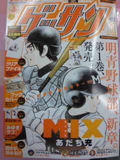 MIXミックス第6話!