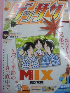 MIXミックス第7話!