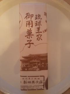 琉球王家御用菓子!