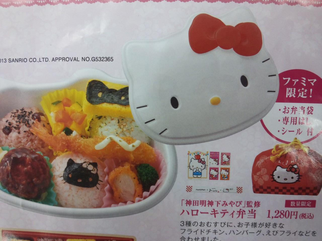 みやびキティ雛祭り弁当!