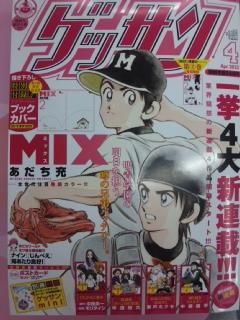 MIXミックス第11話!