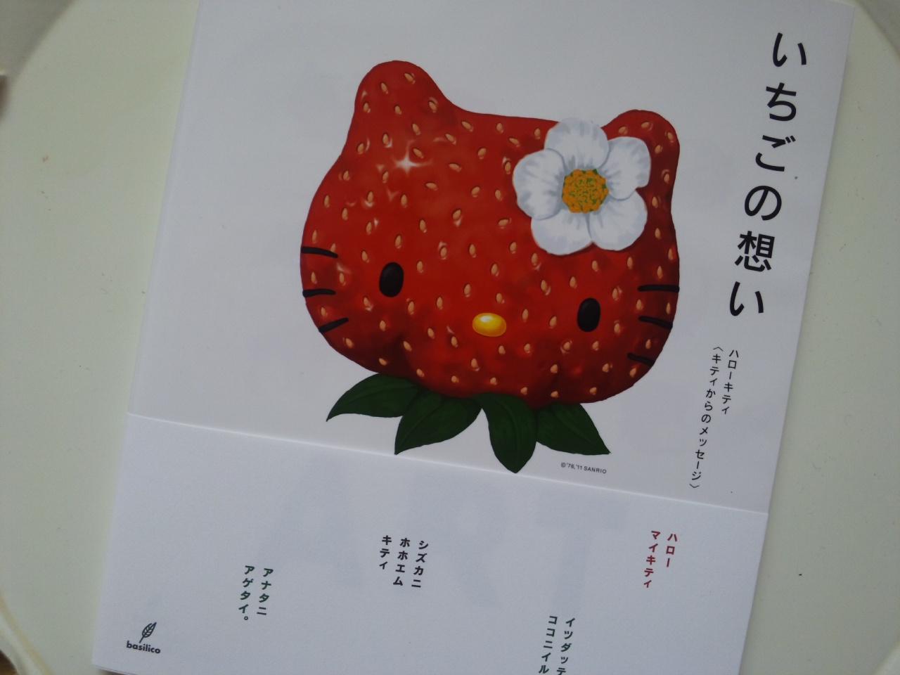 ハローキティアート展!