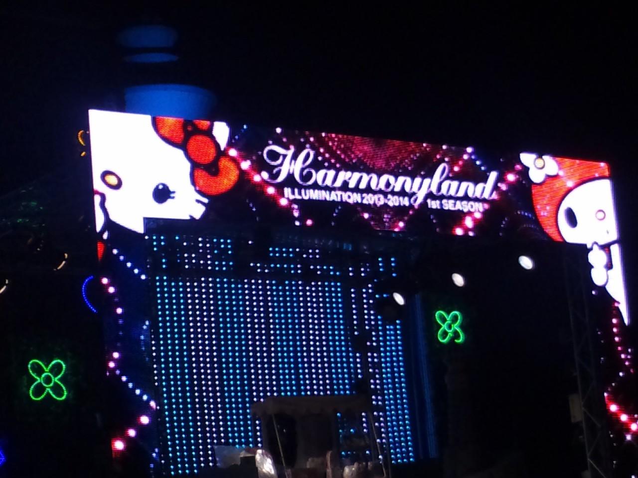 ハーモニーランド!