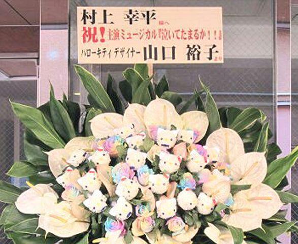村上幸平くん初主演ミュージカル!