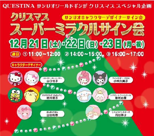 クリスマススーパーミラクルサイン会!