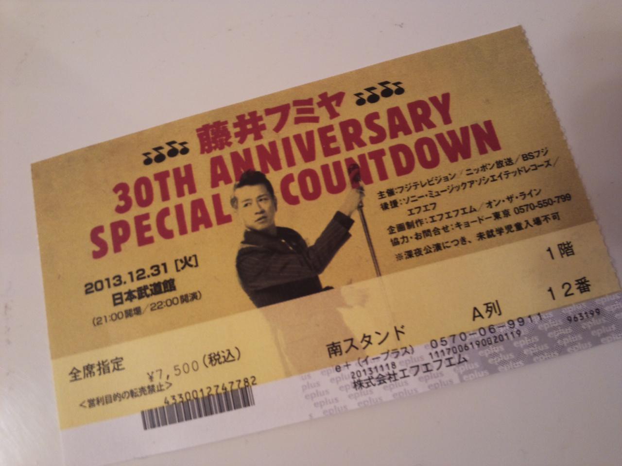 藤井フミヤCOUNTDOWN!