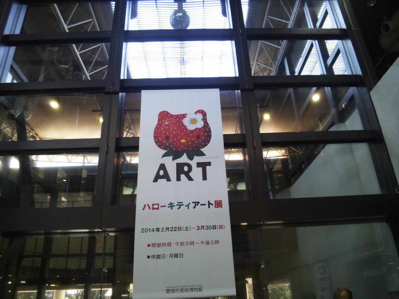 豊橋市美術博物館ありがとう!