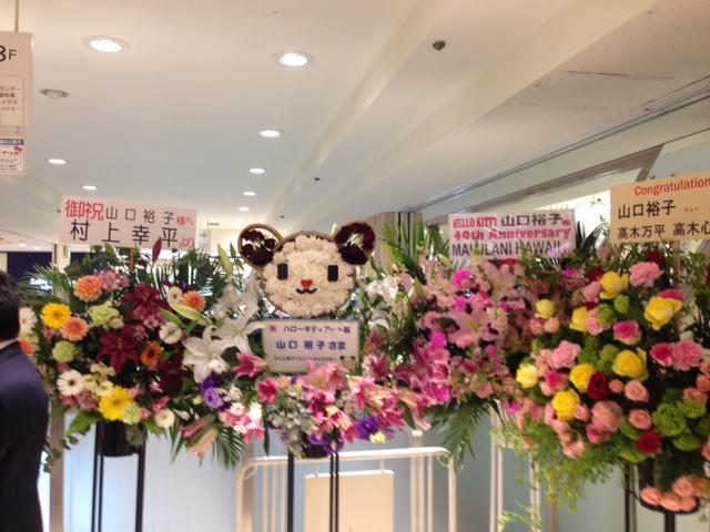 お花ありがとうございます!