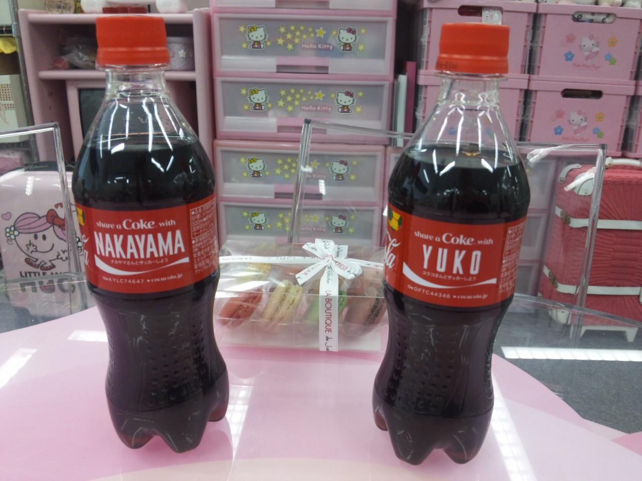 嵐みつけた?コカ・コーラのネームボトル ...