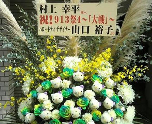 913祭4〜大戦〜!