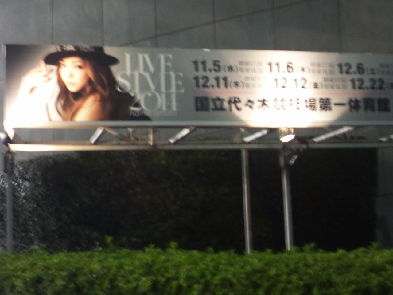 安室奈美恵コンサート!