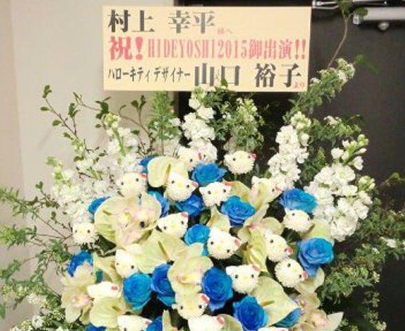 舞台HIDEYOSHI2015<br />  !