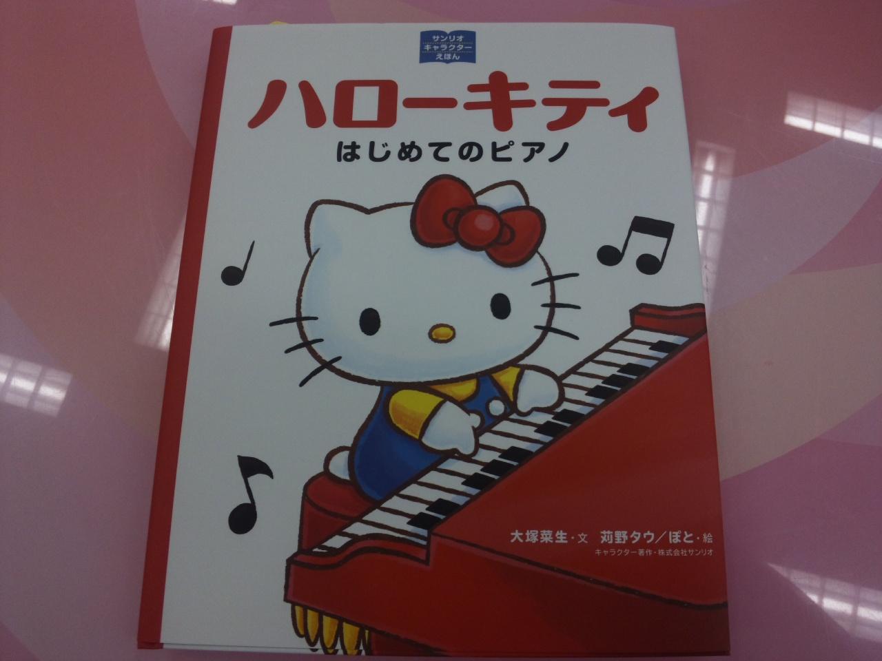 ハローキティはじめてのピアノ!