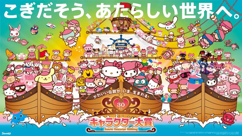 キャラクター大賞投票開始!