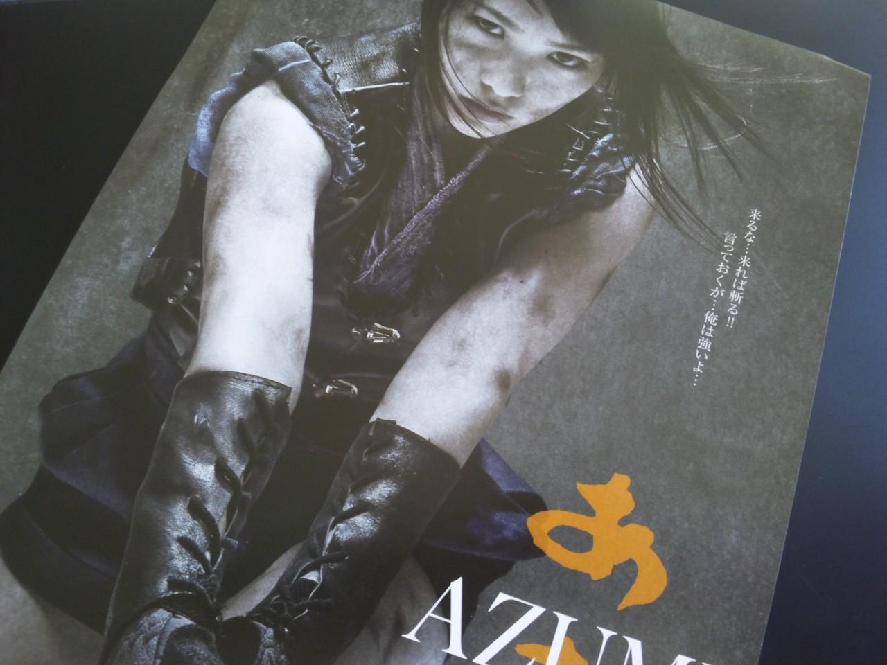 舞台AZUMI幕末編!