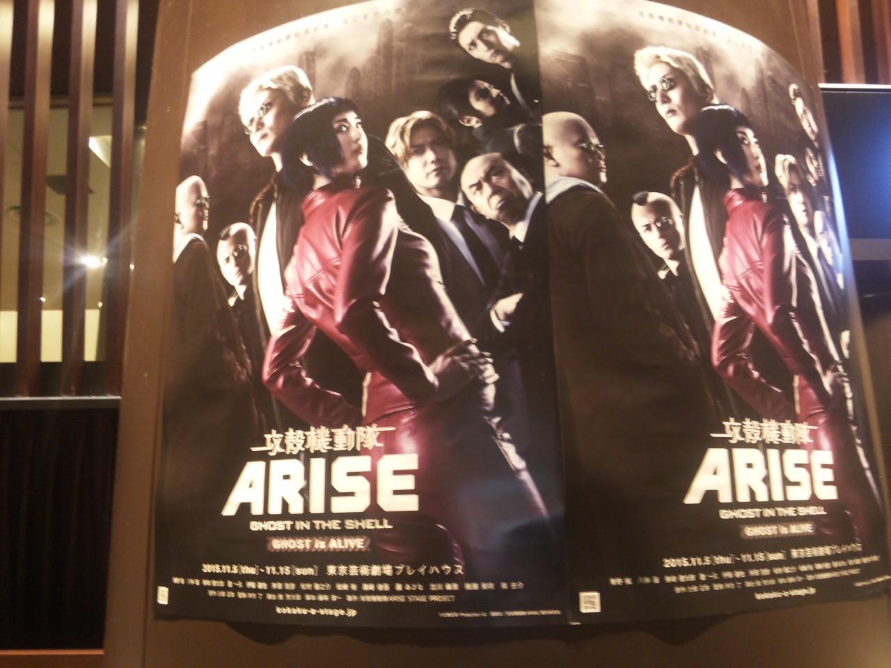 舞台攻殻機動隊ARISE!