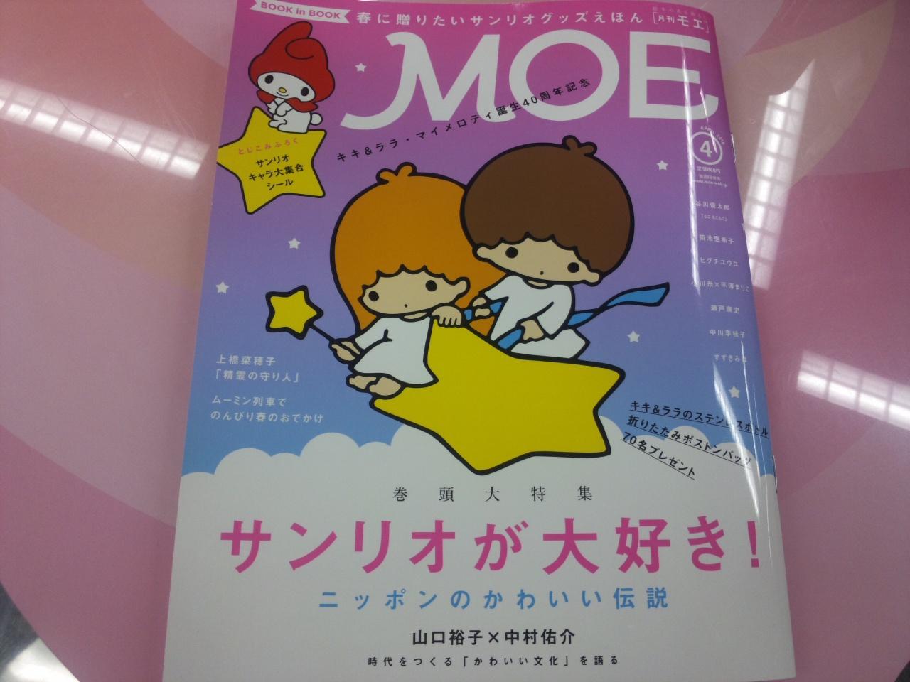 MOE書店で発売中!