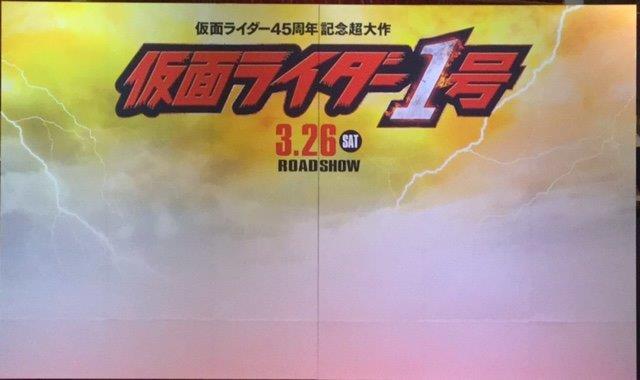 仮面ライダー1号!