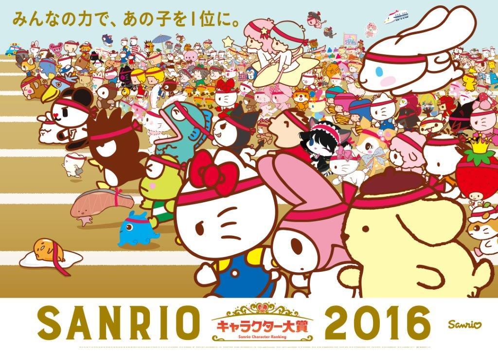 2016年サンリオキャラクター大賞!