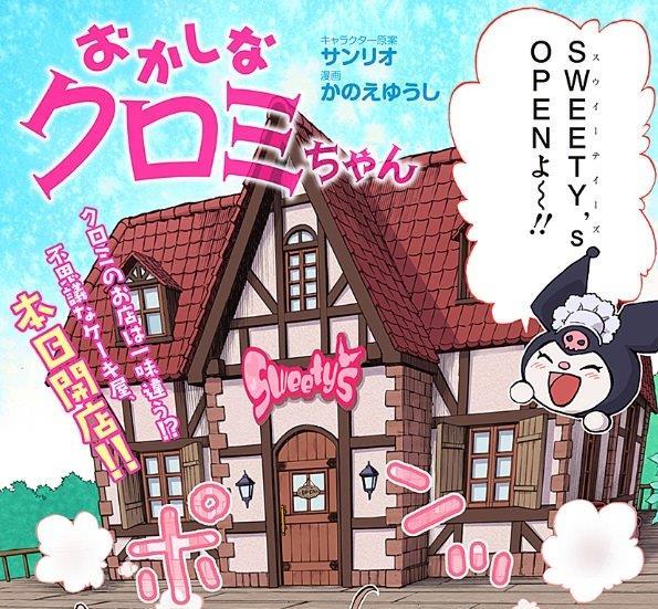 おかしなクロミちゃん漫画スタート!