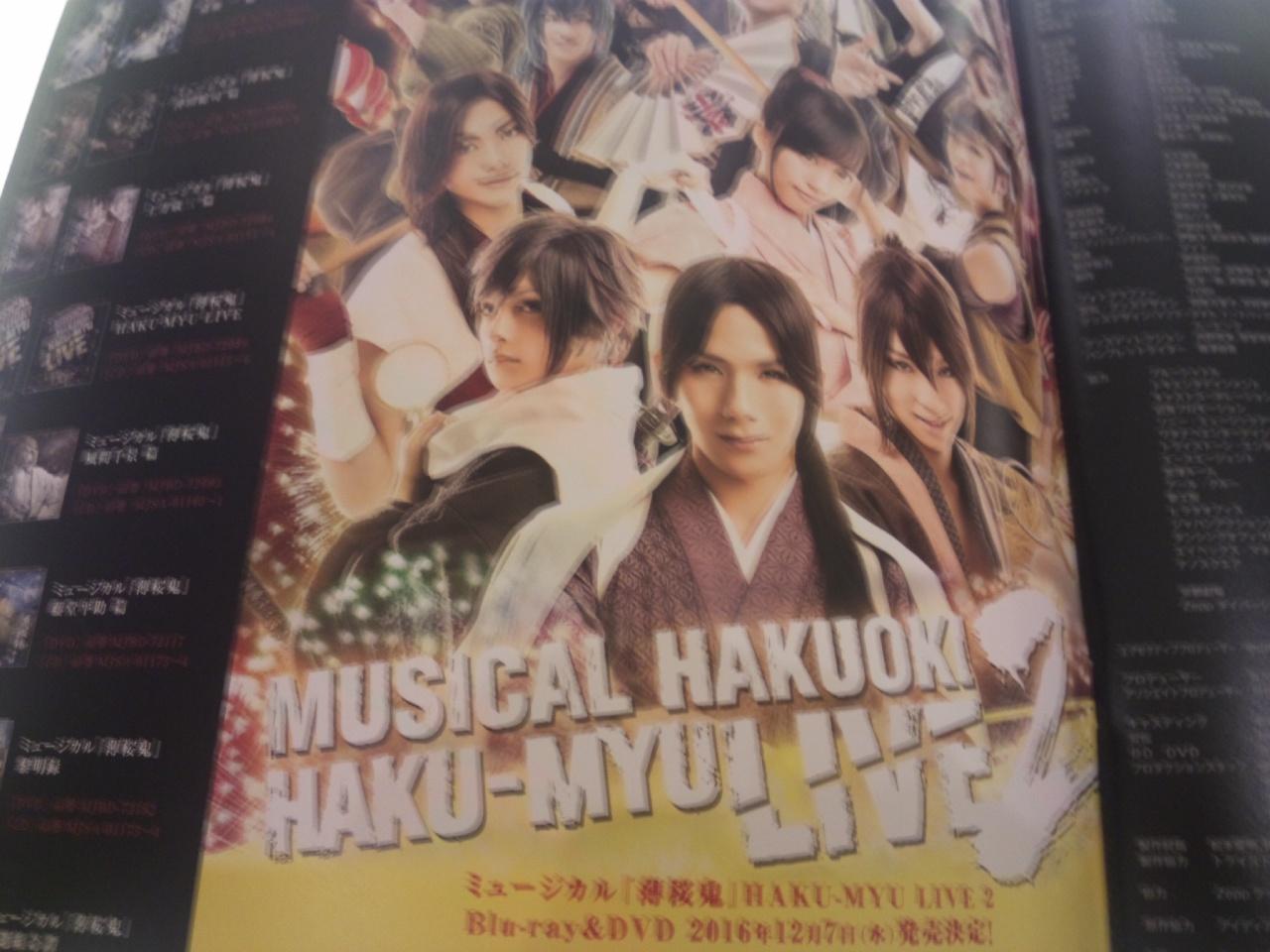 ミュージカル薄桜鬼LIVE2<br />  !