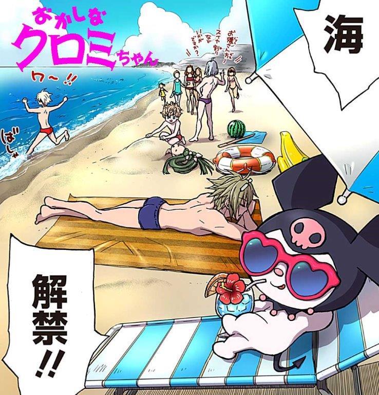 おかしなクロミちゃん漫画第4話公開中!