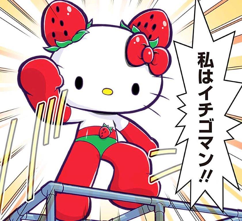 イチゴマン漫画特別編!
