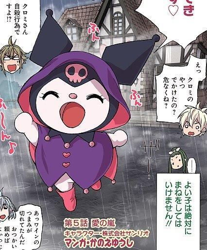 おかしなクロミちゃん漫画第5話公開中!