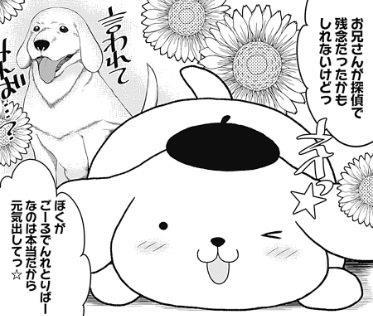 プリン☆あら・どーも!!