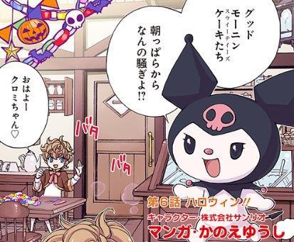 おかしなクロミちゃん漫画第6話公開中!